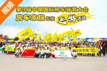 房车家族全国30个省市数百车友大巡游