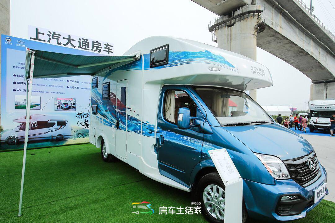 原厂品质助力美好出行新生活——上汽大通房车亮相北京房车展