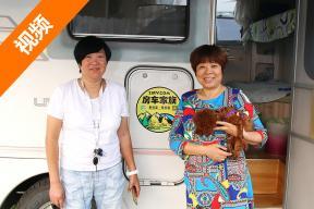 女司机3年房车旅行12万公里 房车上做饭竟比家里吃的还香?