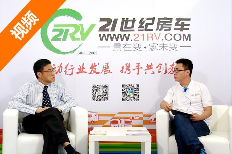 《展会访谈》让中国人享受欧洲55年的房车品质――洪俊华