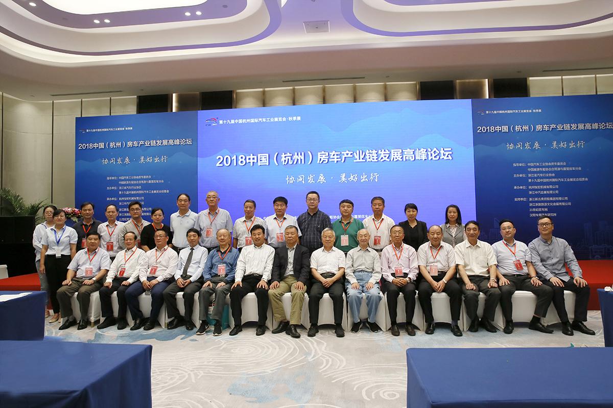 融合与创新 2018中国(杭州)房车产业链发展高峰论坛正式召开