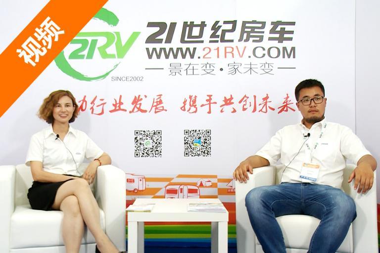 《人物访谈》贡献我们的力量 来推动中国房车行业的崛起――陈云芬、许扬