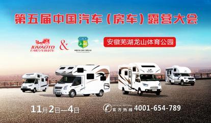 中国●芜湖 中国汽车(房车)博览会巨威房车邀您参展