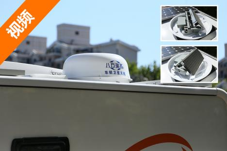 房车上必备的娱乐配置:八方瑞杰RJCZ-400车载卫星天线