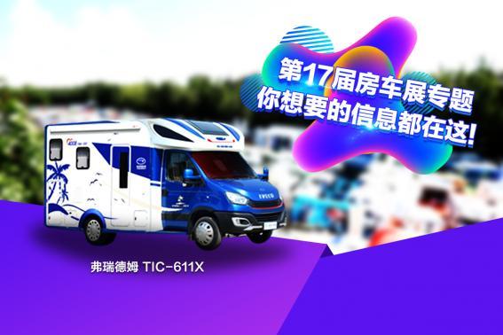 2018年第17届中国(北京)国际房车露营展览会