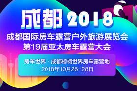 2018年中国成都国际房车露营户外旅游展览会(第19届亚太房车露营大会)