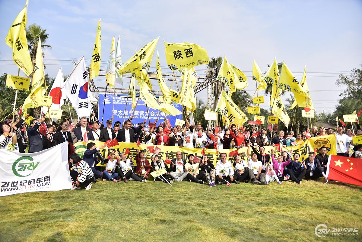 第19届中国国际房车露营大会(上海)车友报名说明