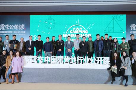 赶潮蝶变 为未来而来 2018中国露营地行业公开课在津成功举办