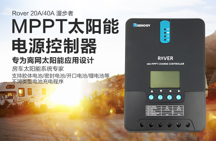 如何选择一款与太阳能系统相匹配的控制器