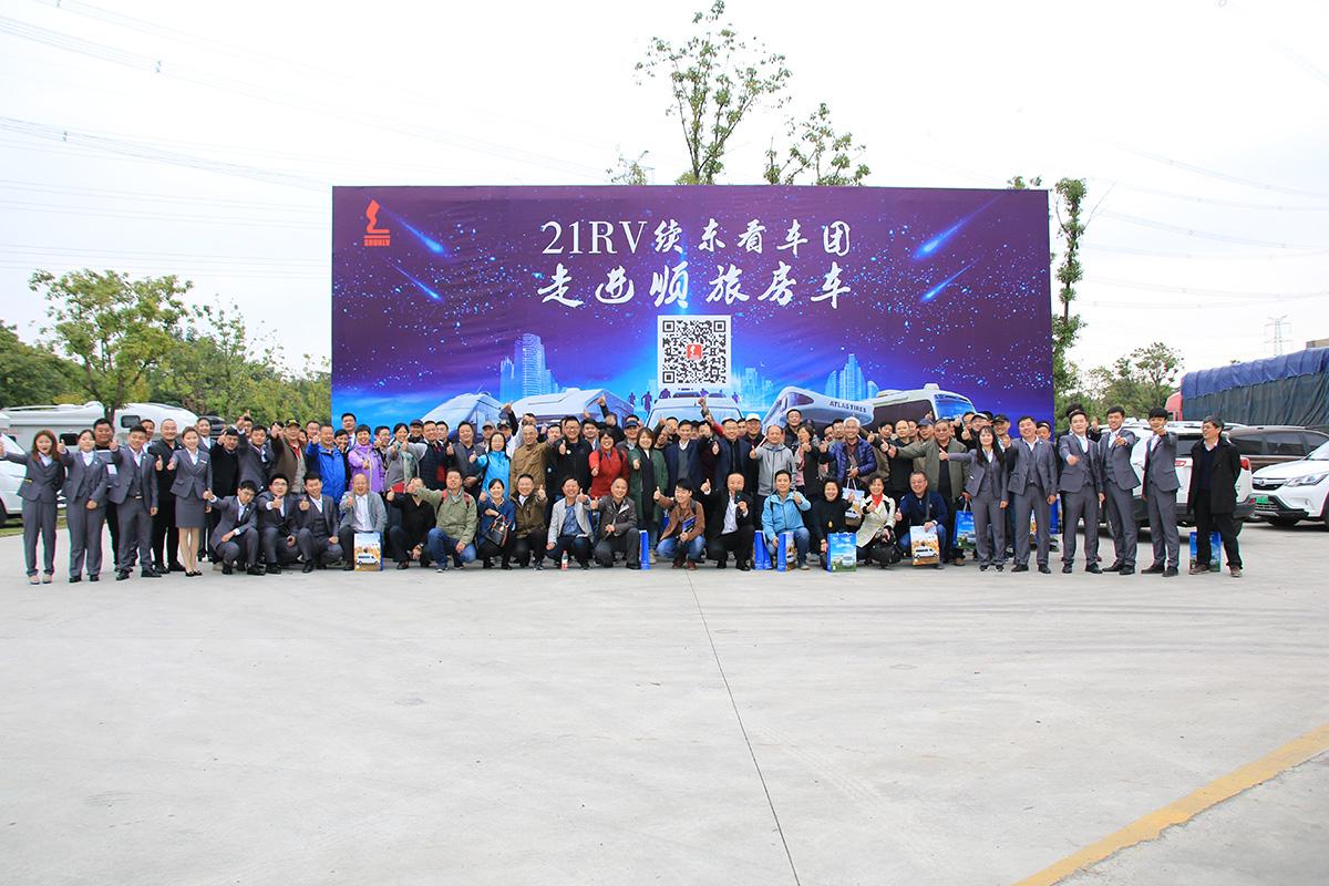近百人到场  21RV续东看车团走进顺旅房车工厂顺利举办