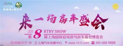 11.17-19亚特房车和你在上海来场顶级房车盛会