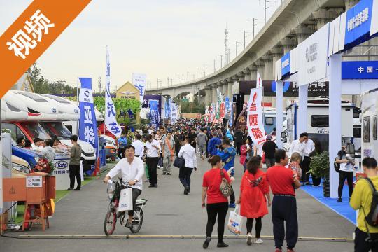 第17届中国(北京)国际房车露营展览会 第9届中国国际房车额露营大会