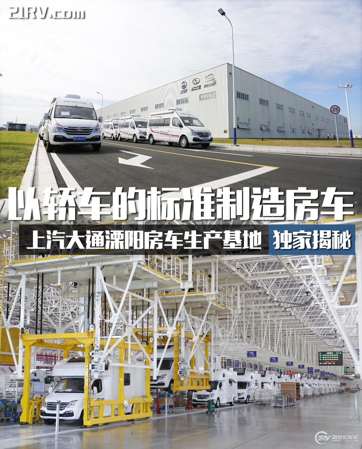 以轿车的标准制造房车 21RV独家揭秘上汽大通溧阳房车生产基地
