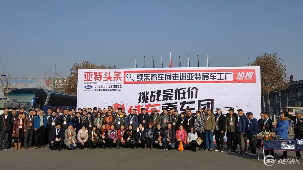近200人到场 21RV续东看车团走进亚特房车工厂顺利举办