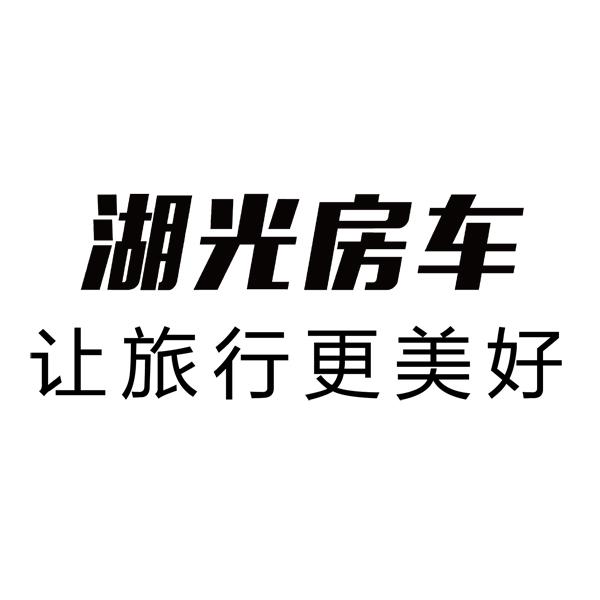杭州湖光汽车有限责任公司