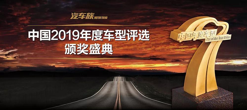 中国2019年度车型评选颁奖盛典在京举行