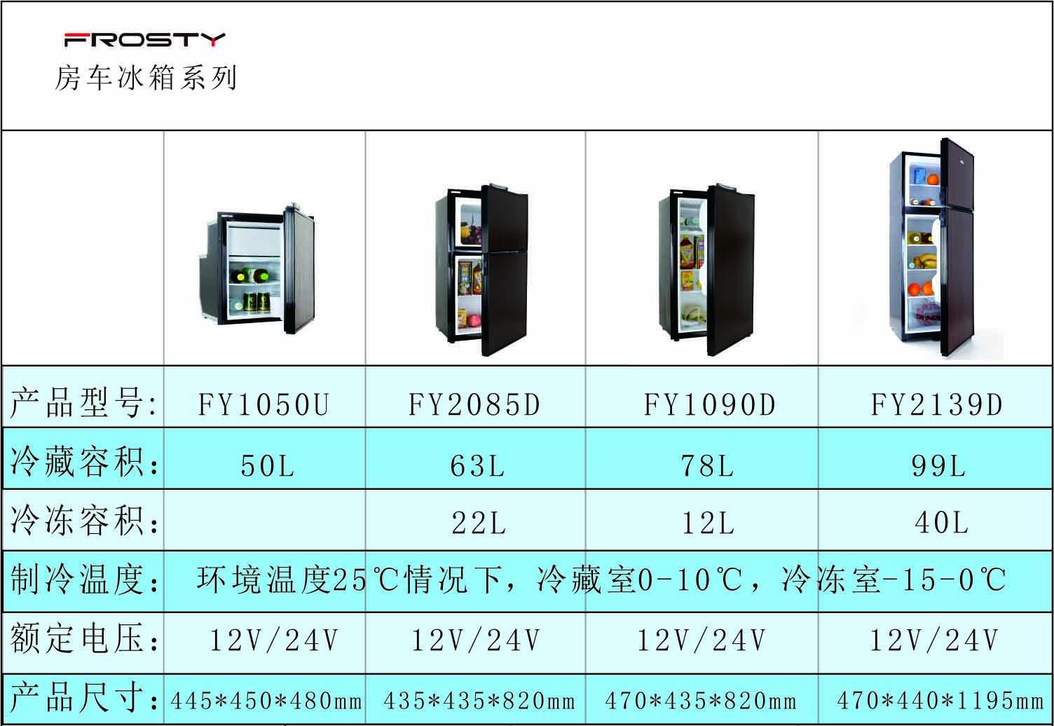 研发生产房车冰箱/车载冰箱 弗罗斯特电器介绍