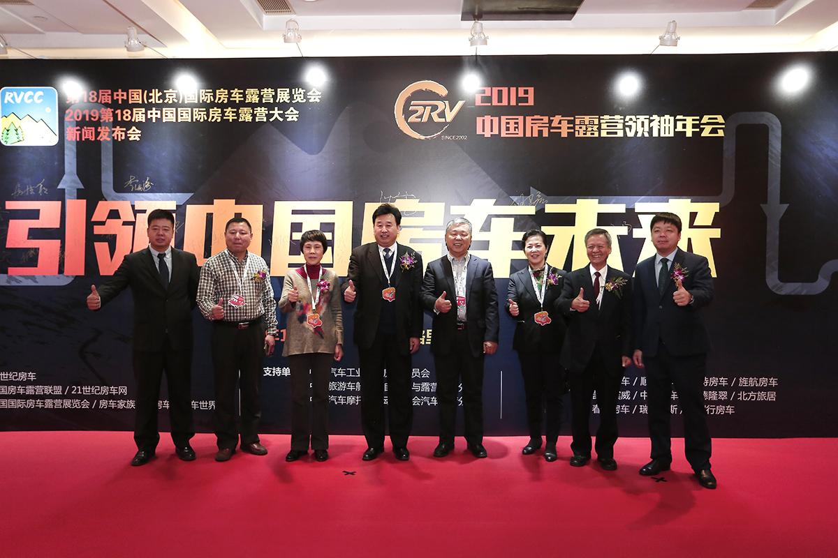 2019中国房车露营领袖年会在北京香格里拉酒店圆满召开