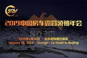 2019年中国房车露营领袖年会