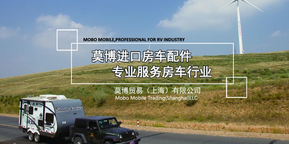 莫博国际房车配件