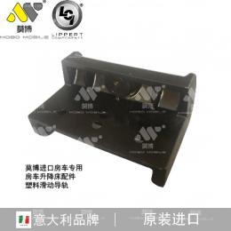 升降床配件-塑料滑动导轨