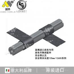 升降床配件-安全带以及安全带夹长度135mm/12600系列