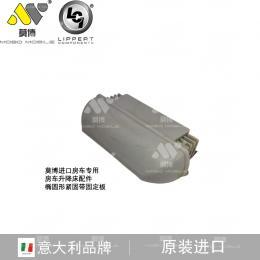 升降床配件-椭圆形紧固带固定板