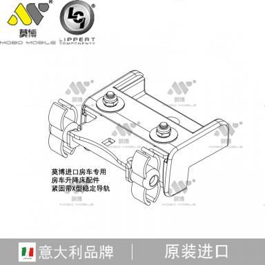 升降床配件-紧固带X型稳定导轨