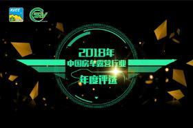 2018年中国房车露营行业年度评选