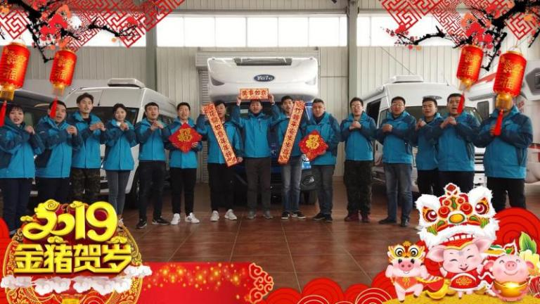 亚特房车祝全国车友春节快乐 诸事顺利