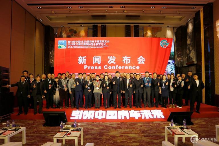 第18届中国(北京)国际房车露营展览会新闻发布会