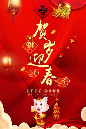 2019zhunianchunjiehesuiyingchunhaibao_9868643.jpg.285.jpg