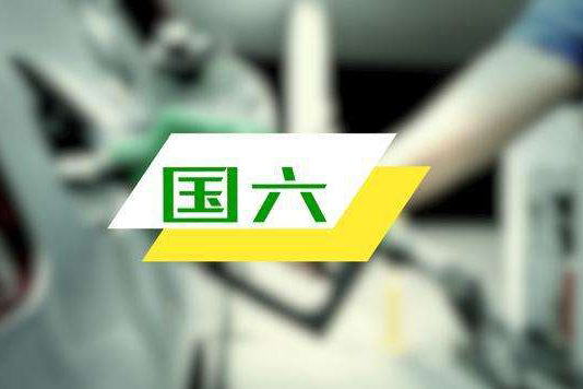 2019年7月1日起 北京将实施机动车国六排放标准