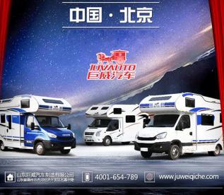 巨威房车邀您参加北京房车展