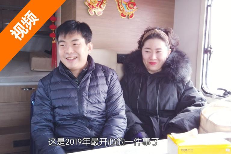 2019年第一件开心事 春节团圆记 北漂夫妻体验房车免费送站