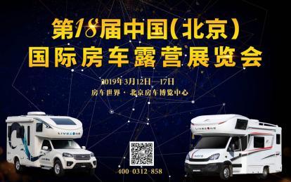多彩北京 精彩房车 览众房车与你相约