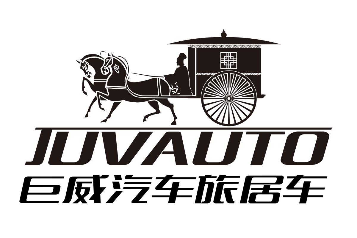 山东巨威汽车制造有限公司