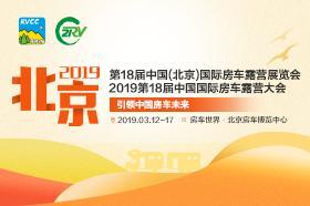 第18届中国(北京)国际房车露营展览会 2019第18届中国国际房车露营大会