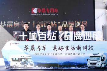 """华晨新车亮相房车展 并启动""""十城百站""""品牌巡展活动"""