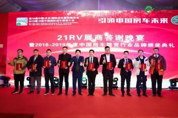 21RV展商答谢晚宴:房车露营行业十大品牌、年度房车大奖揭晓