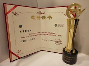 """RENOGY如果新能源荣获 """"2018-2019年度中国房车露营行业十大房车配件品牌"""""""