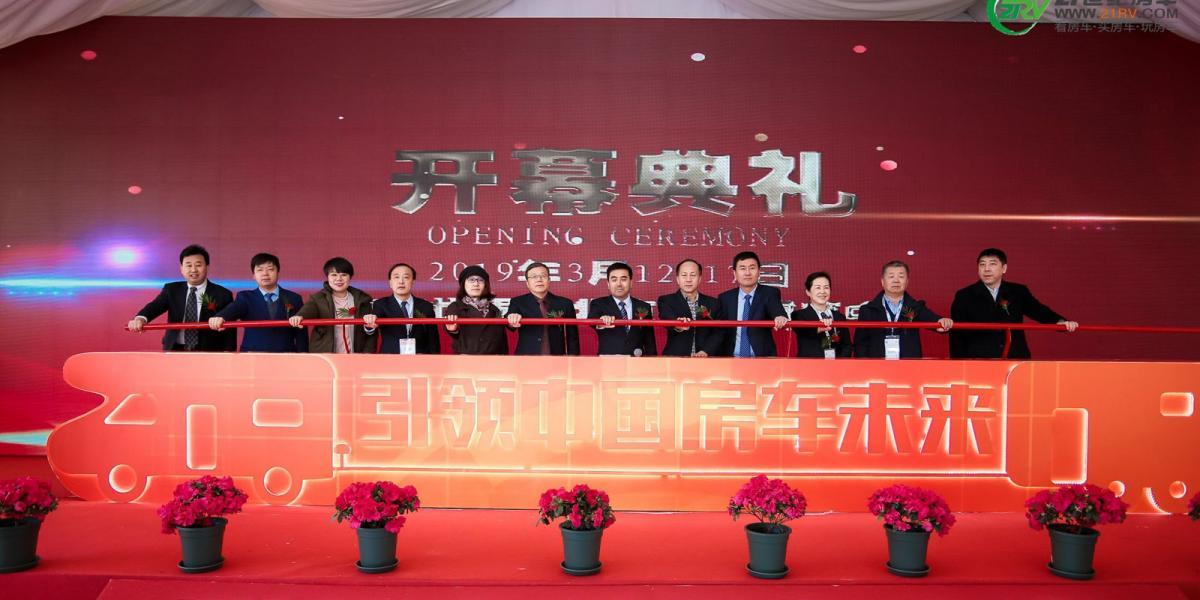 第18届中国(北京)国际房车露营展览会 开幕式