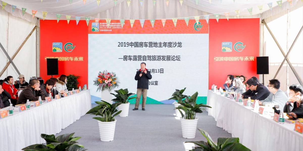 2019中国房车营地主年度沙龙