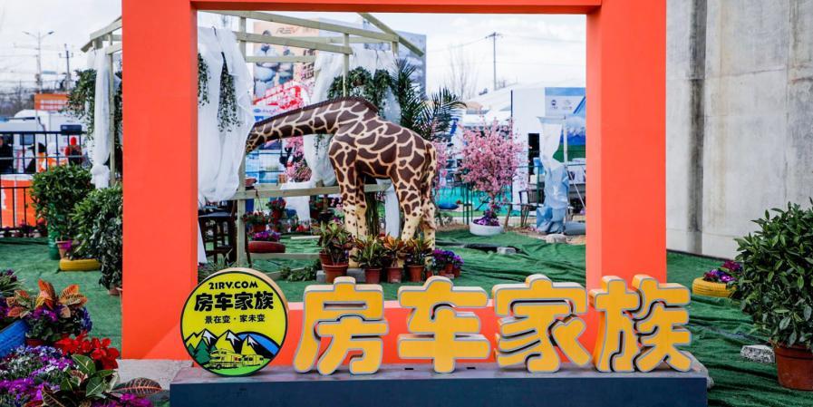 第18届中国(北京)国际房车露营展览会 现场