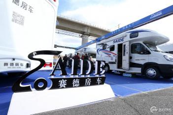 全系售价45.88万元起 赛德房车白鲸系列亮相房车展