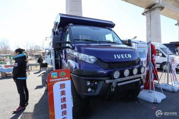 价格覆盖36.98万-188万 北京房车展第四天新车型大汇总(4)