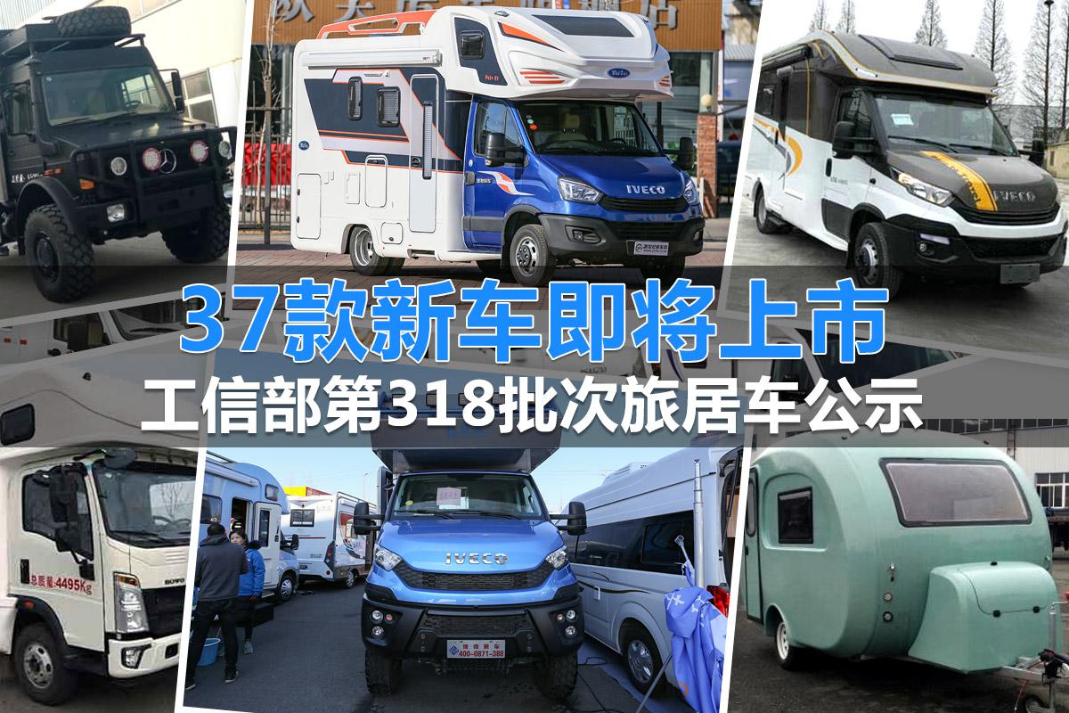 37款新车即将上市 工信部第318批次旅居车公示