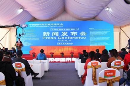 中国国际房车旅游博览会将于4月26-28日在上海举办