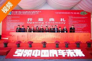 第18届中国 (北京)国际房车露营展览会在京开幕
