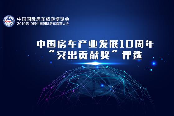 """中国房车产业发展10周年""""突出贡献奖""""评选"""